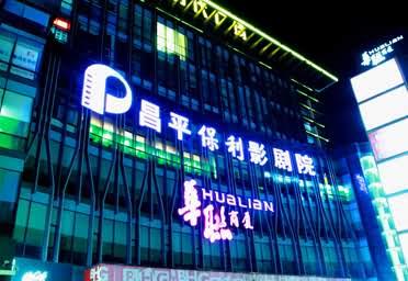 保利国际影城-北京昌平影剧院