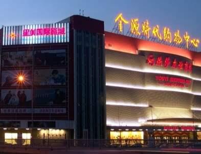 星美国际影城-北京金源imax店