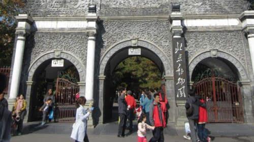 动物园北门(北京海洋馆):北京海淀区高粱桥斜街乙18号.