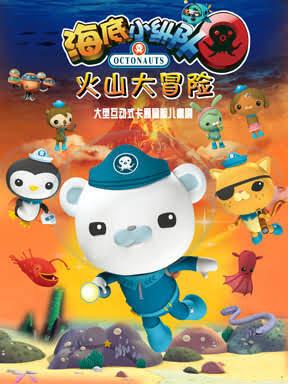 大型互动式卡通冒险儿童剧《海底小纵队之火山大冒险》武汉站
