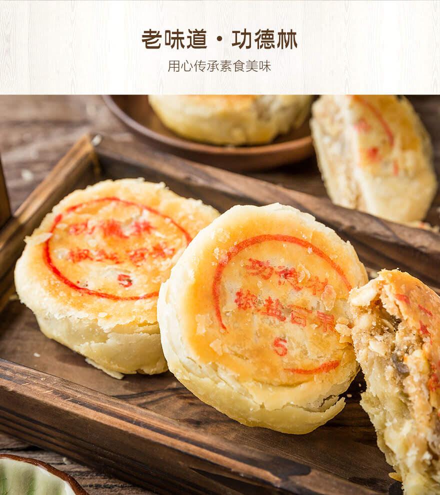 功德林椒盐百果净素月饼80g