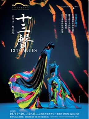 第二十届中国上海国际艺术节参演剧目 云门2《十三声》