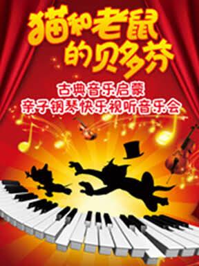 猫和老鼠的贝多芬 古典音乐启蒙亲子钢琴快乐视听音乐会