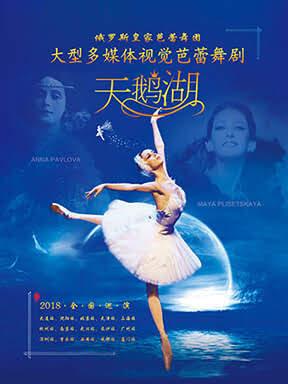 大型多媒体芭蕾舞剧《天鹅湖》-俄罗斯皇家芭蕾舞团