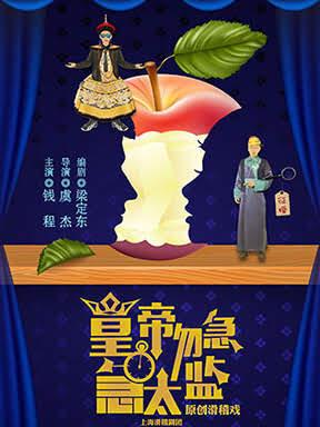 滑稽戏《皇帝勿急急太监》上海6月档