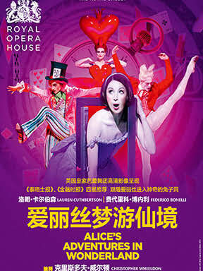 上海黄浦剧场2018国际原版戏剧展映季:英国皇家歌剧院现场呈现 《爱丽丝梦游仙境》
