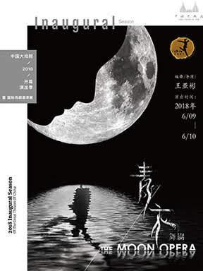 中国大戏院开幕季 暨 国际戏剧邀请展:亚彬舞影工作室 舞剧《青衣》