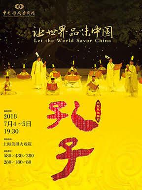 中国歌剧舞剧院舞剧《孔子》上海站