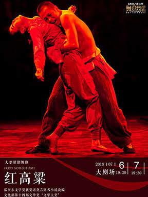 诺贝尔文学奖获奖者莫言同名小说改编 现代舞《红高粱》