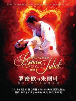 西班牙弗拉门戈大型舞剧《罗密欧与朱丽叶》中国巡演天津站