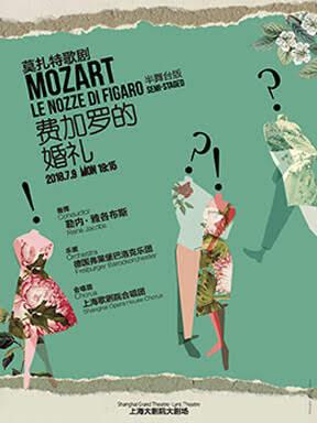 莫扎特歌剧《费加罗的婚礼》(半舞台版)