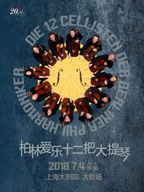 柏林爱乐十二把大提琴音乐会 上海站