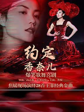 【嬉习喜戏】致敬王菲·经典音乐剧《约定香奈儿》—上海站