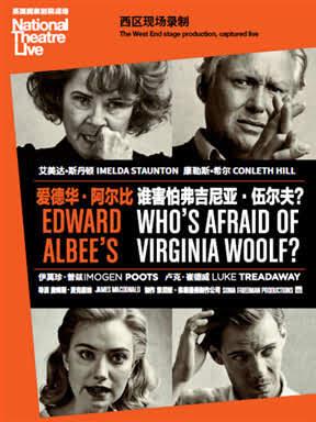 英国国家剧院现场呈现《谁害怕弗吉尼亚•伍尔夫?》(英文对白,中文字幕)