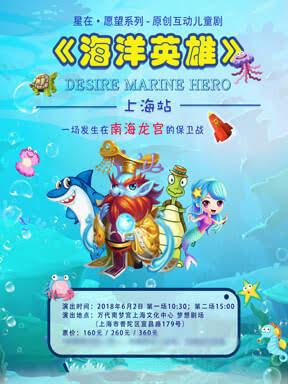 星在·愿望系列-原创互动儿童剧《海洋英雄》上海站