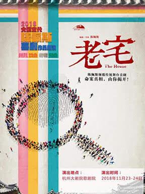 陈佩斯喜剧作品展演杭州站:《老宅》