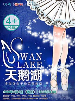 """儿戏·ibuy亲子 多媒体亲子轻芭蕾舞剧《天鹅湖 Swan Lake》 -""""一场专为儿童量身打造的有台词的芭蕾舞剧"""""""