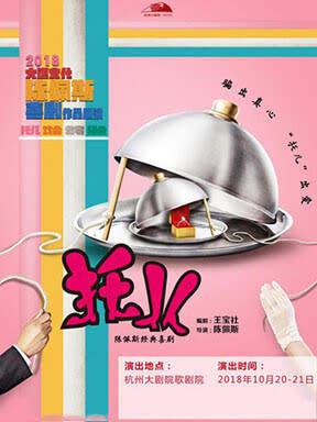 陈佩斯喜剧作品展演杭州站:《托儿》