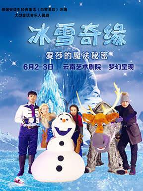 大型童话音乐人偶剧 《冰雪奇缘-爱莎的魔法秘密》