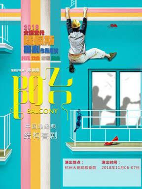 陈佩斯喜剧作品展演杭州站:《阳台》