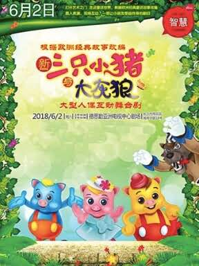 儿童节人偶互动舞台剧《新三只小猪与大灰狼》