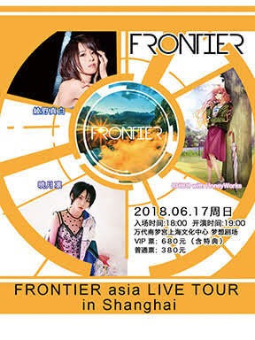 FRONTIER Asia Live Tour in Shanghai