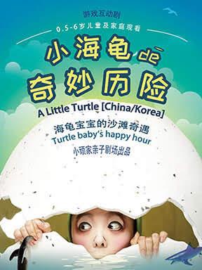 小顽家•《小海龟的奇妙历险》夏令营特别场