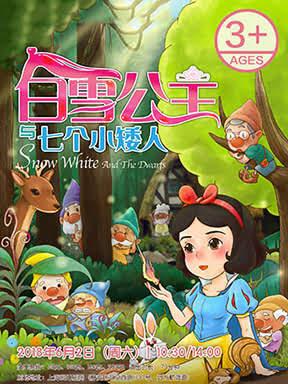 儿戏·ibuy亲子 经典童话音乐剧《白雪公主与七个小矮人 Snow White》
