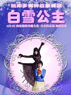 玩库亲子多舞种启蒙舞剧《白雪公主》