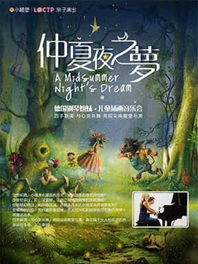 【小橙堡】德国钢琴姐妹《仲夏夜之梦》儿童插画音乐会-杭州站