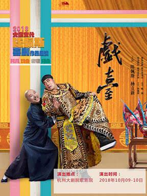 陈佩斯喜剧作品展演杭州站:《戏台》