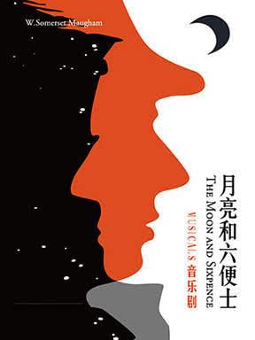 音乐剧《月亮和六便士》