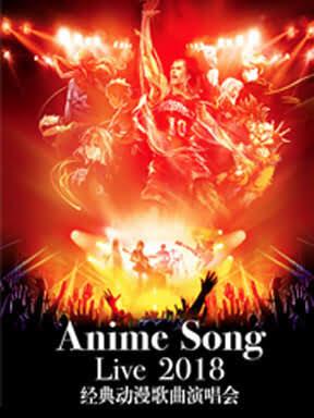 咪拉动漫花园Anime Song Live 2018经典动漫歌曲演唱会