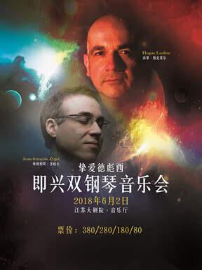 中法文化之春艺术双周 挚爱德彪西-即兴双钢琴音乐会