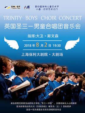 八喜・打开艺术之门 英国圣三一男童合唱团音乐会