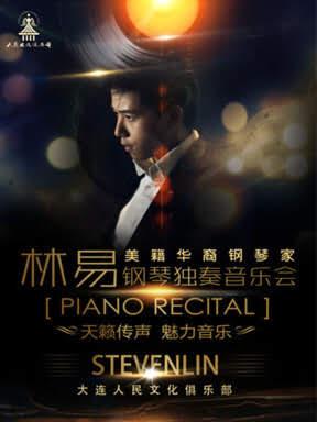 美籍华裔钢琴家林易钢琴独奏音乐会 大连站