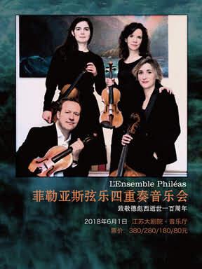 中法文化之春艺术双周-致敬德彪西逝世一百周年 菲勒亚斯弦乐四重奏音乐会