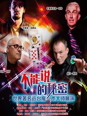 第十届八喜·打开艺术之门暑期系列演出 不能说的秘密-世界著名近台魔术大师展演