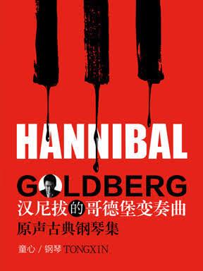 """《汉尼拔》的""""哥德堡变奏曲""""—原声古典钢琴集"""