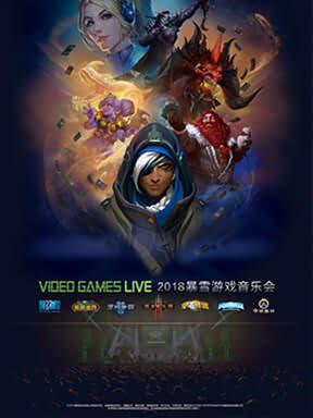 【万有音乐系】2018 VIDEO GAMES LIVE 暴雪游戏音乐会·西安站