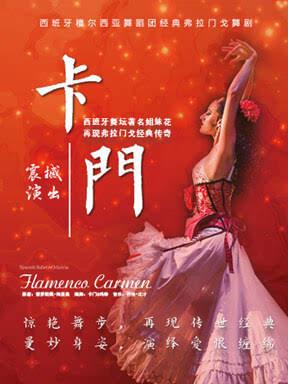 爱乐汇•西班牙穆尔西亚舞蹈团经典弗拉门戈舞剧《卡门》深圳站