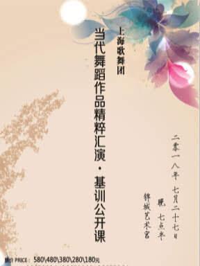 上海歌舞团当代舞蹈作品精粹汇演•基训公开课