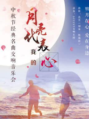 H'Live出品 《月亮代表我的心》—中秋节经典名曲交响音乐会