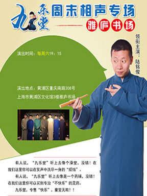 【上海的相声,上海的腔调】上海九乐堂周末相声专场-雅庐书场站 8-9月档