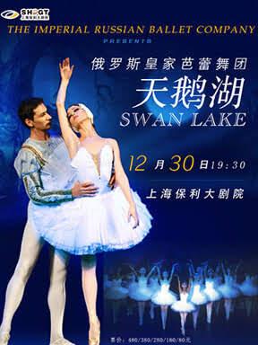 俄罗斯皇家芭蕾舞团《天鹅湖》上海2018.12.30