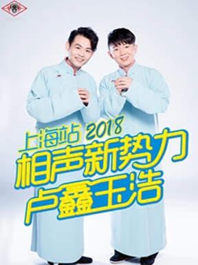 """超燃LIVE 2018""""相声新势力""""卢鑫玉浩相声专场上海站"""