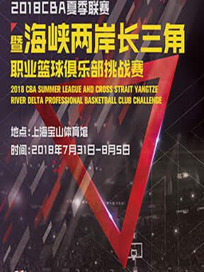 2018CBA 夏季联赛暨海峡两岸长三角职业篮球俱乐部挑战赛