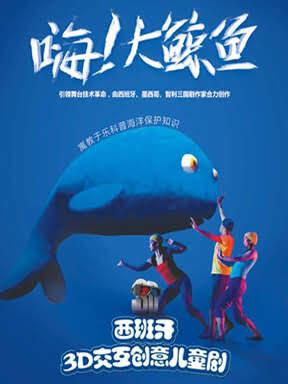 西班牙3D交互创意儿童剧《嗨!大鲸鱼》2018.8.24