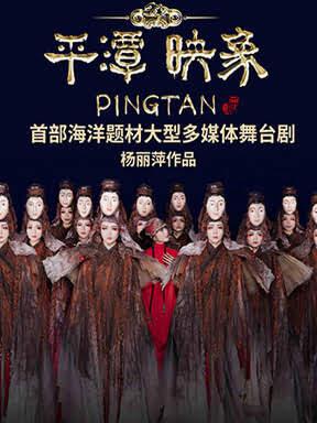杨丽萍大型舞台剧《平潭映象》