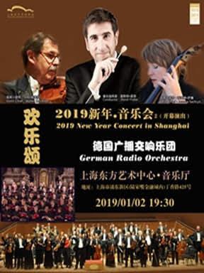2019新年·音乐会 II 【德国广播交响乐团】
